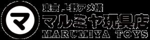 東京 上野アメ横 マルミヤ玩具店